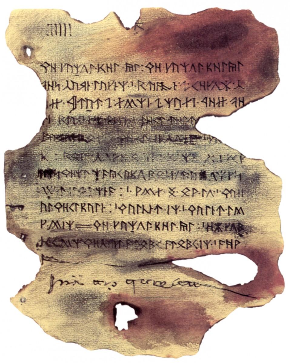 マザルブルの書 第3ページ